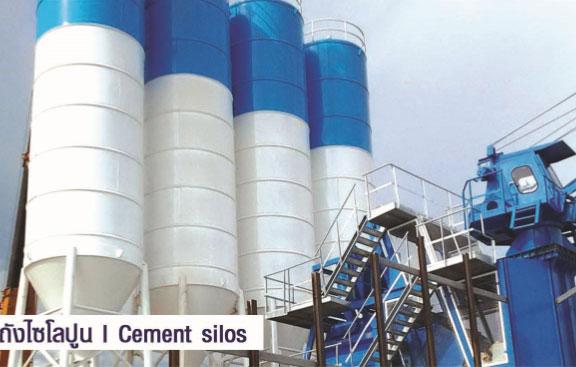 ถังไซโลปูน Cement silos
