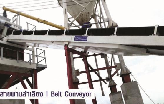 สายพานลำเลียง Belt Conveyor
