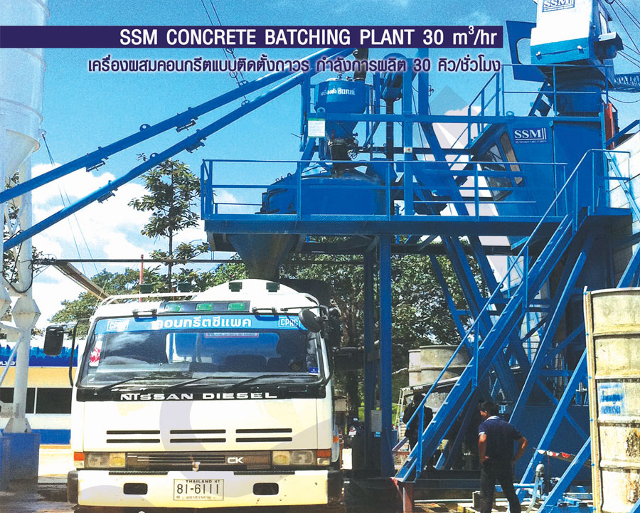 SSM Concrete Batching Plant 30 m<sup>3</sup>/hr
