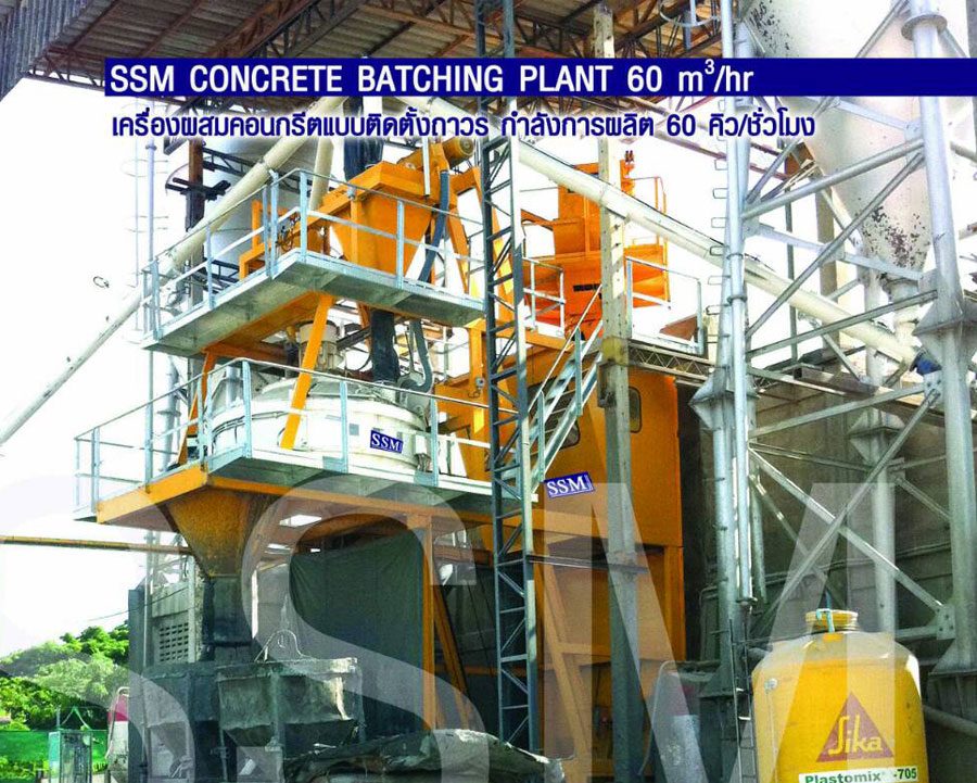 SSM Concrete Batching Plant 60 m<sup>3</sup>/hr