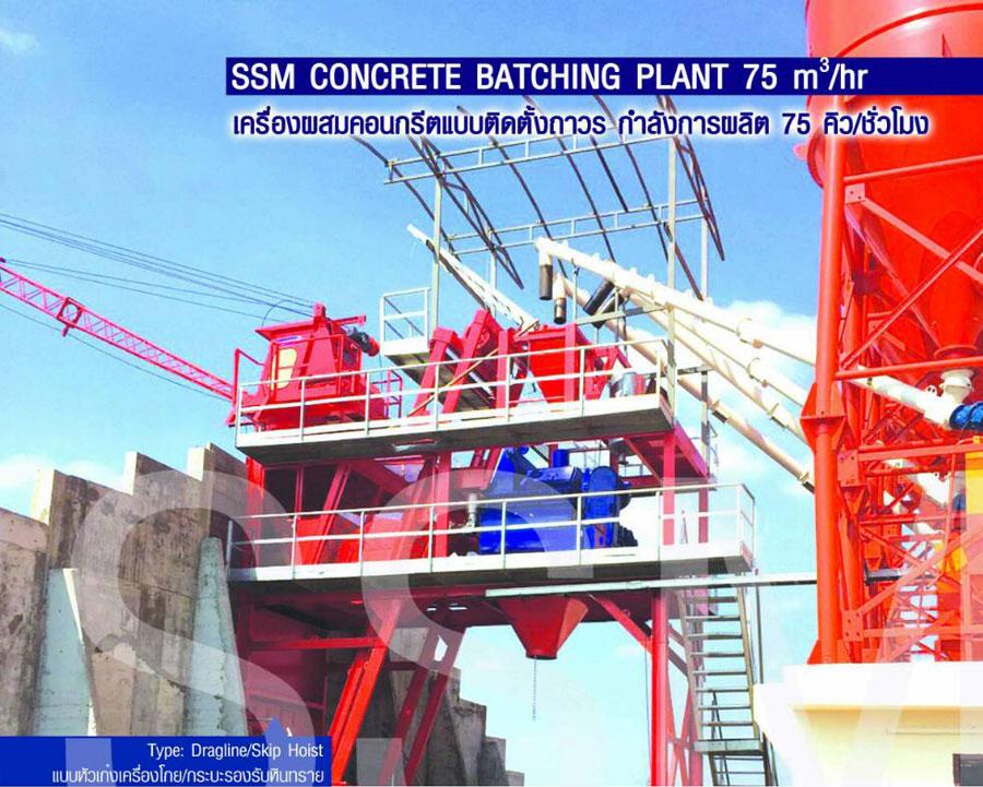 SSM Concrete Batching Plant 75 m<sup>3</sup>/hr