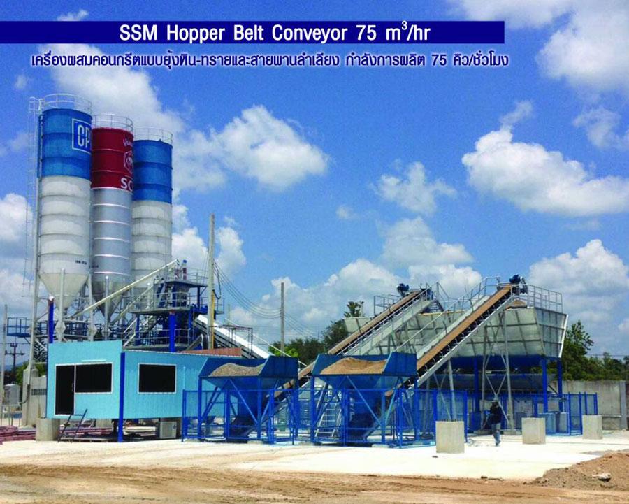 SSM Hopper Belt Conveyor 75 m<sup>3</sup>/hr