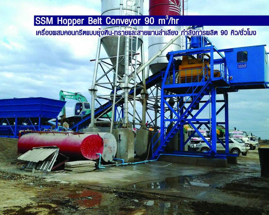 SSM Hopper Belt Conveyor 90 m<sup>3</sup>/hr